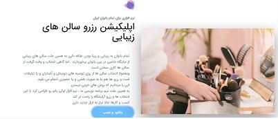 اپلیکیشن رزرو آرایشگاه زنانه