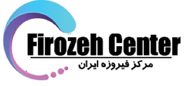 مرکز فیروزه ایران