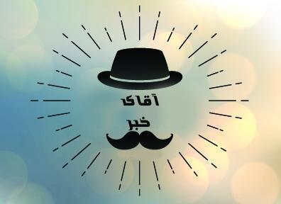 مدیریت پیج خبری