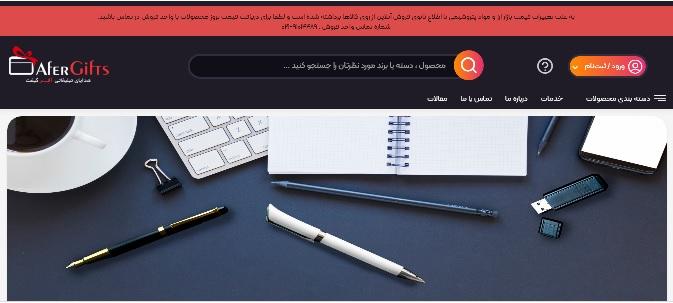 وبسایت آفرگیفت